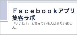 Facebookタイトルの裏技