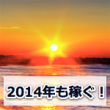 2014-01-03-s