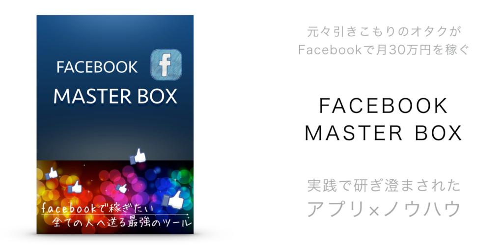 facebook master box