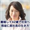 離婚〜成功者へ!熊坂仁美社長の生き方
