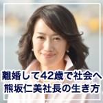 離婚から42歳で社会人へ!ソーシャルで成功した熊坂仁美社長